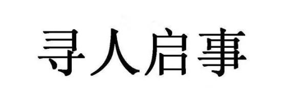 深圳寻人公司_深圳专业寻人公司