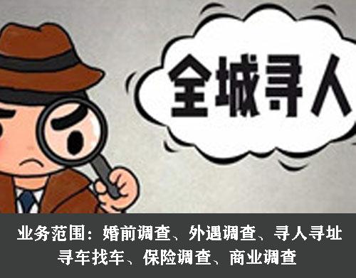 调查公司寻人_重庆瑞星调查公司寻人_大连智达调查公司寻人