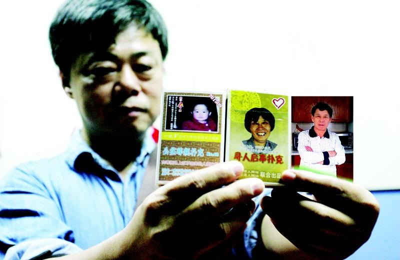 中国寻人第一人_中国寻人第一人