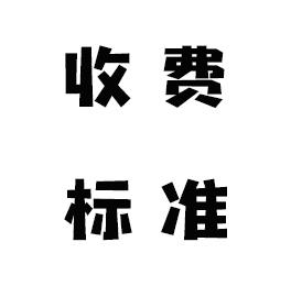 上海侦探公司收费_南京侦探公司收费_侦探公司收费