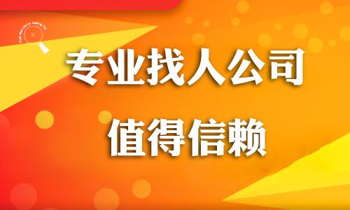 北京寻人找人公司_妈阁山寻人找人定位_找人寻人