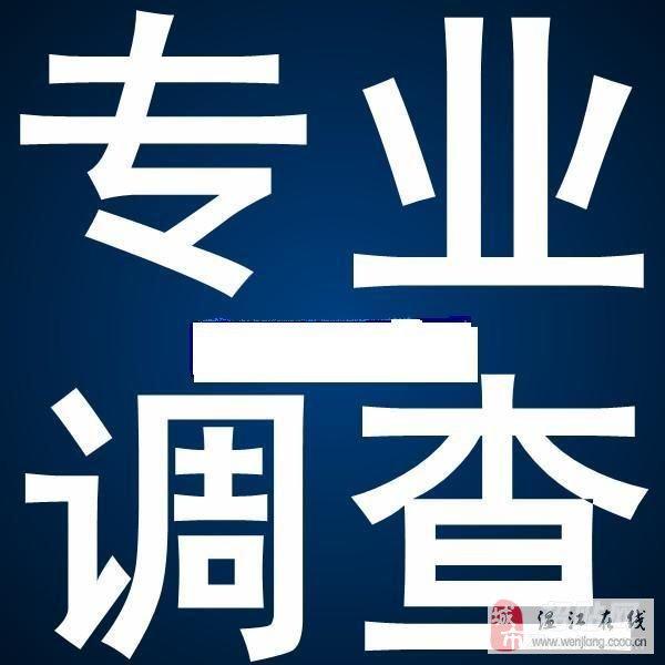 上海侦探公司收费_侦探公司收费_南京侦探公司收费