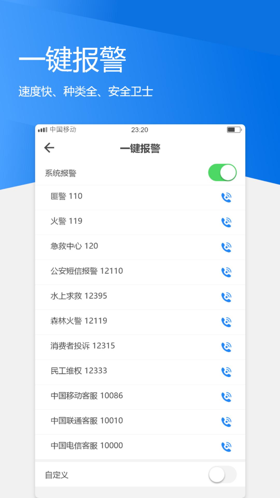 手机号定位寻人软件_手机定位寻人软件_寻人软件