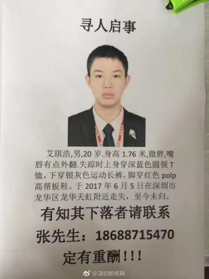深圳专业寻人公司_深圳寻人公司
