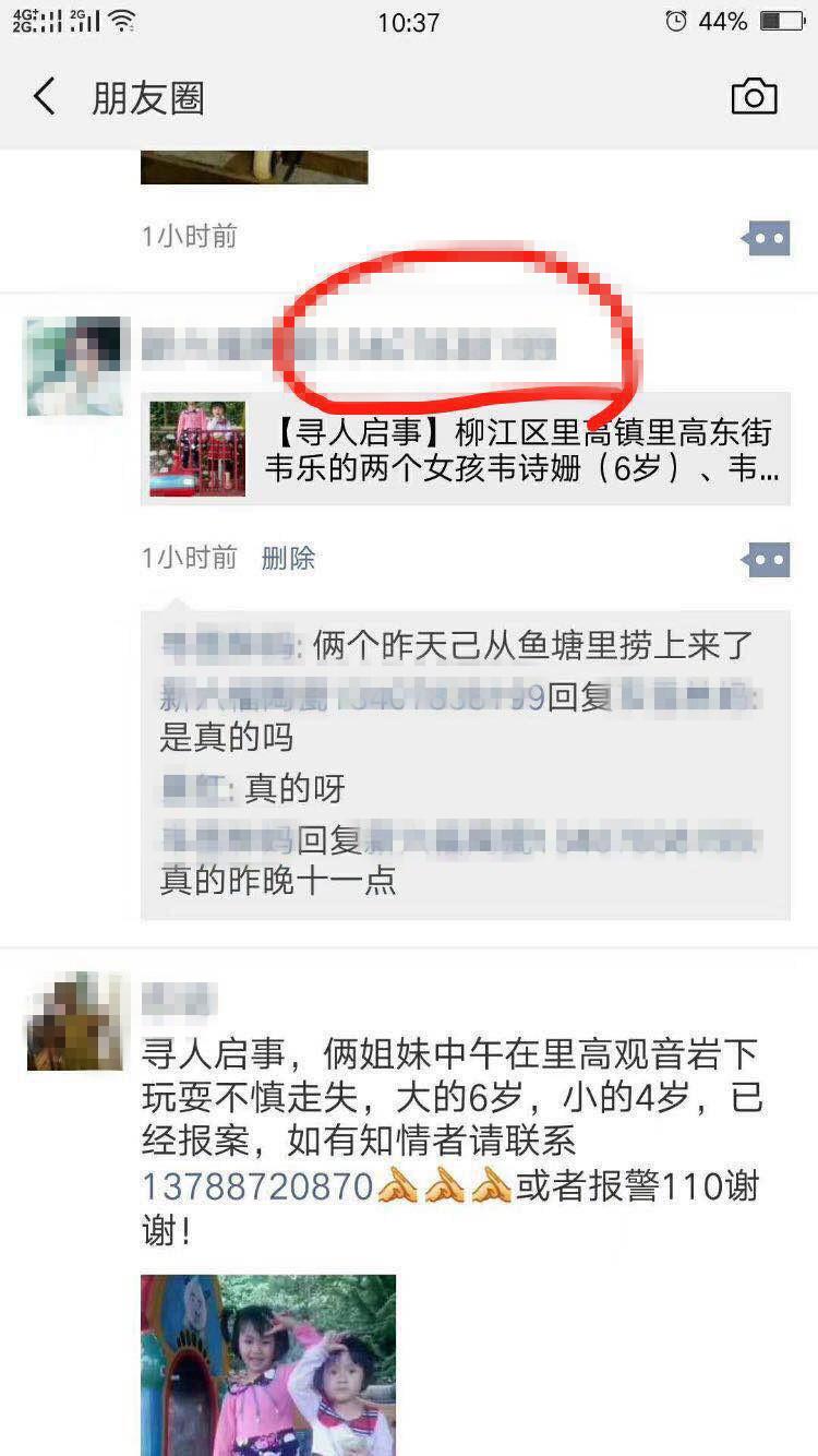 东莞市私家侦探|如何快速在网上找到某人