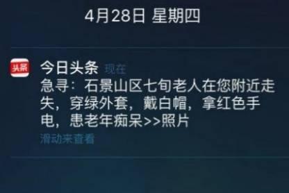 中国寻人第一人_百度寻人_寻人计划